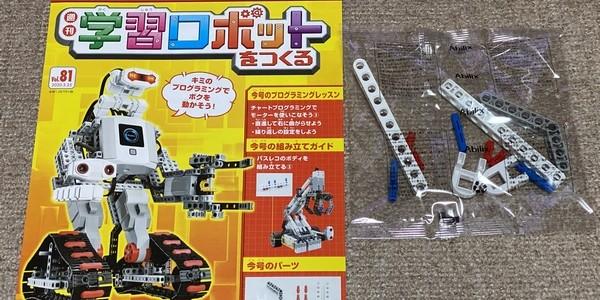 【製作記】学習ロボットをつくる 第81号