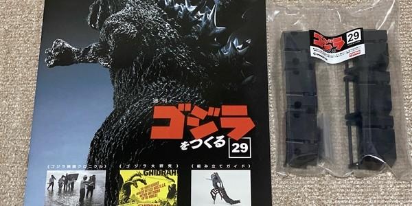 【製作記】ゴジラをつくる 第29号