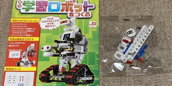 【製作記】学習ロボットをつくる 第82号
