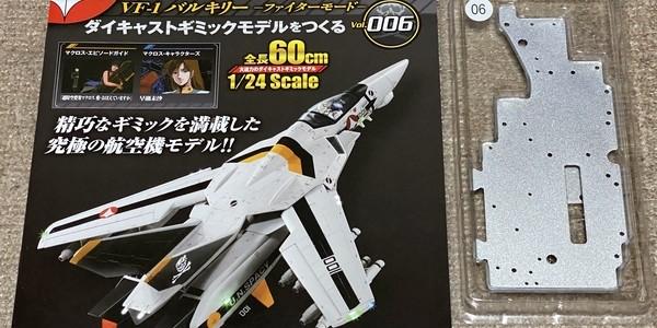【製作記】超時空要塞マクロス VF-1 VALKYRIE 第6号