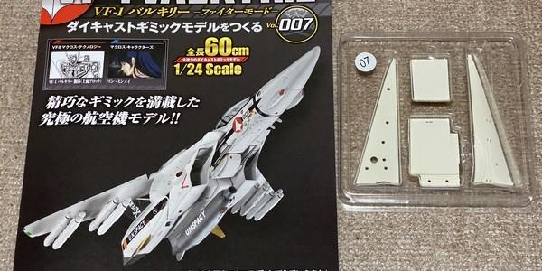 【製作記】超時空要塞マクロス VF-1 VALKYRIE 第7号