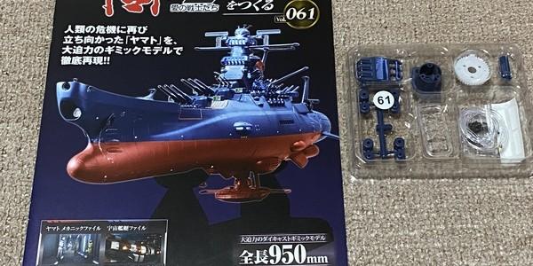 【製作記】宇宙戦艦ヤマト2202をつくる 第61号