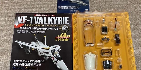 【製作記】超時空要塞マクロス VF-1 VALKYRIE 第1号