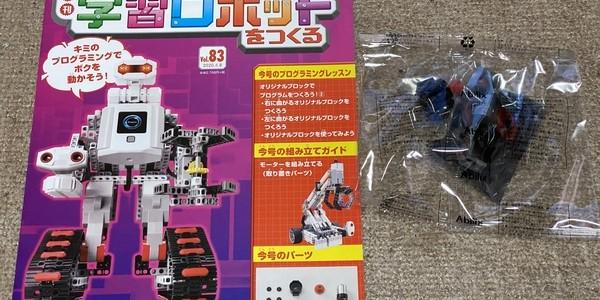 【製作記】学習ロボットをつくる 第83号