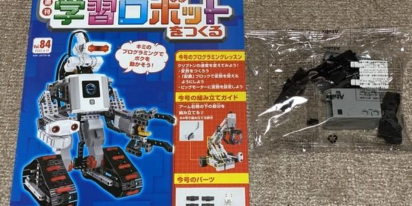 【製作記】学習ロボットをつくる 第84号
