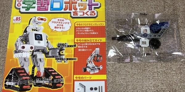 【製作記】学習ロボットをつくる 第85号