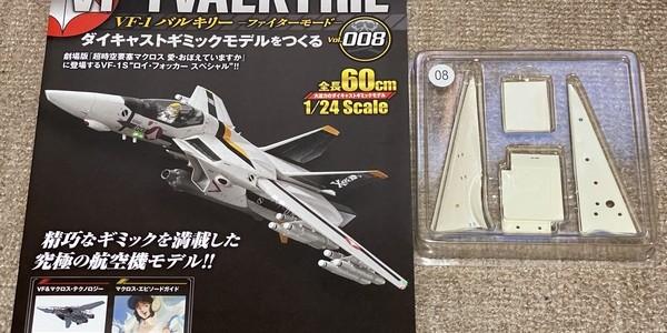 【製作記】超時空要塞マクロス VF-1 VALKYRIE 第8号