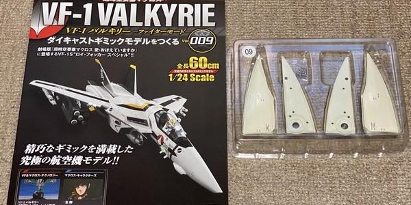 【製作記】超時空要塞マクロス VF-1 VALKYRIE 第9号