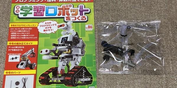 【製作記】学習ロボットをつくる 第86号