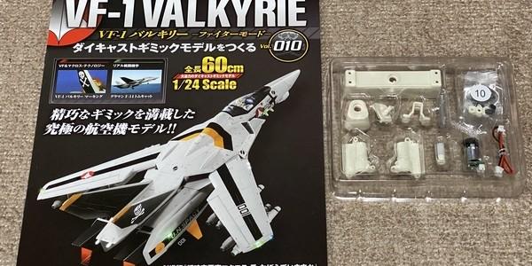 【製作記】超時空要塞マクロス VF-1 VALKYRIE 第10号