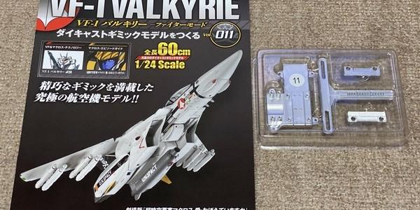 【製作記】超時空要塞マクロス VF-1 VALKYRIE 第11号
