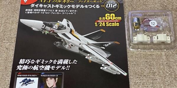 【製作記】超時空要塞マクロス VF-1 VALKYRIE 第12号