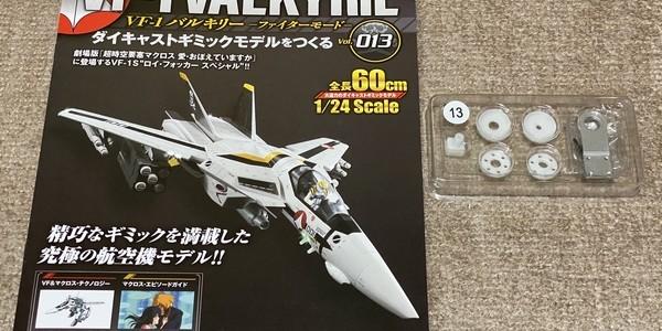 【製作記】超時空要塞マクロス VF-1 VALKYRIE 第13号