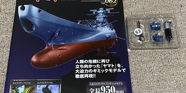 【製作記】宇宙戦艦ヤマト2202をつくる 第62号