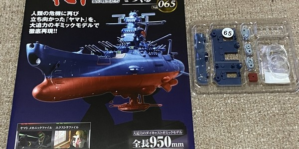 【製作記】宇宙戦艦ヤマト2202をつくる 第65号