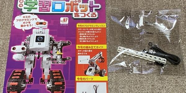 【製作記】学習ロボットをつくる 第87号