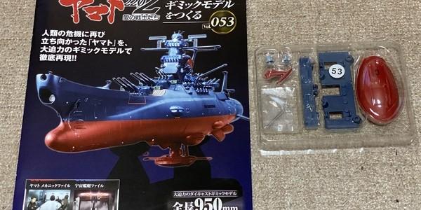 【製作記】宇宙戦艦ヤマト2202をつくる 第53号