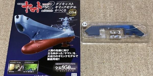 【製作記】宇宙戦艦ヤマト2202をつくる 第54号