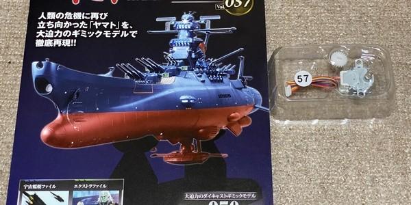 【製作記】宇宙戦艦ヤマト2202をつくる 第57号