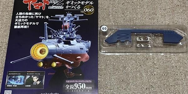【製作記】宇宙戦艦ヤマト2202をつくる 第60号