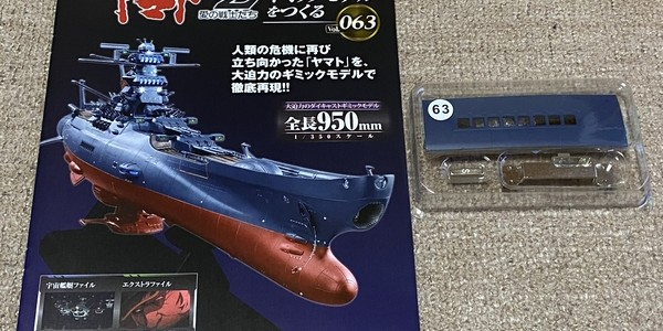 【製作記】宇宙戦艦ヤマト2202をつくる 第63号