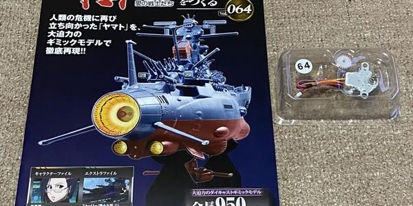 【製作記】宇宙戦艦ヤマト2202をつくる 第64号