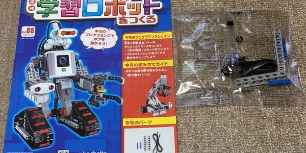 【製作記】学習ロボットをつくる 第88号