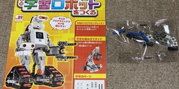 【製作記】学習ロボットをつくる 第89号