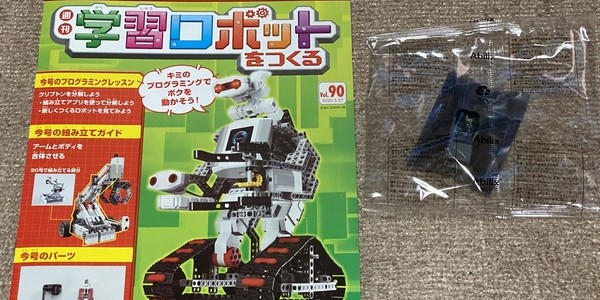【製作記】学習ロボットをつくる 第90号