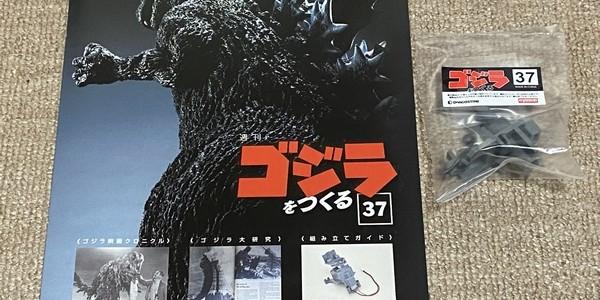 【製作記】ゴジラをつくる 第37号
