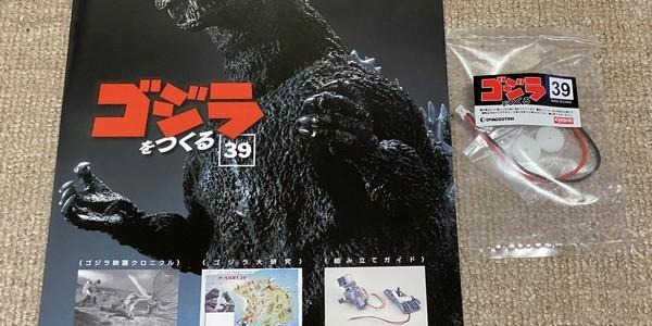 【製作記】ゴジラをつくる 第39号