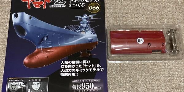 【製作記】宇宙戦艦ヤマト2202をつくる 第66号