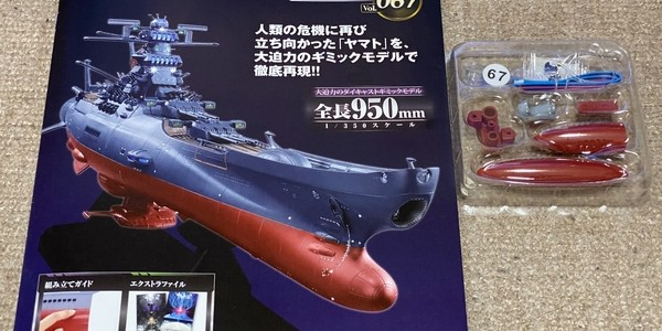 【製作記】宇宙戦艦ヤマト2202をつくる 第67号