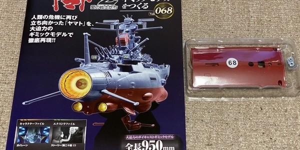 【製作記】宇宙戦艦ヤマト2202をつくる 第68号