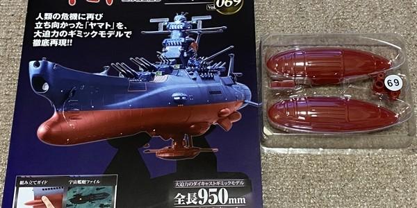 【製作記】宇宙戦艦ヤマト2202をつくる 第69号