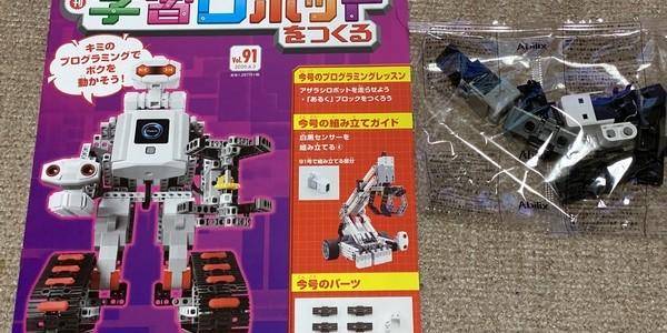 【製作記】学習ロボットをつくる 第91号