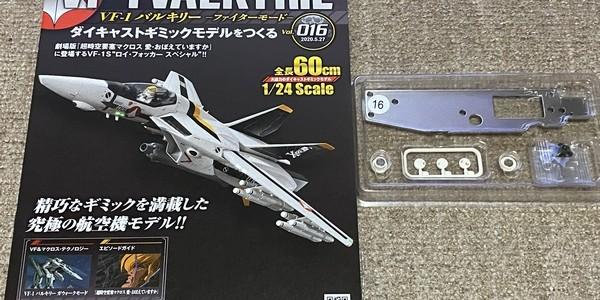 【製作記】超時空要塞マクロス VF-1 VALKYRIE 第16号