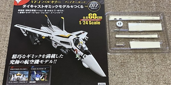 【製作記】超時空要塞マクロス VF-1 VALKYRIE 第17号
