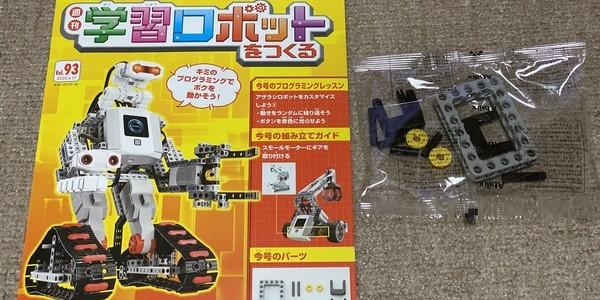 【製作記】学習ロボットをつくる 第93号