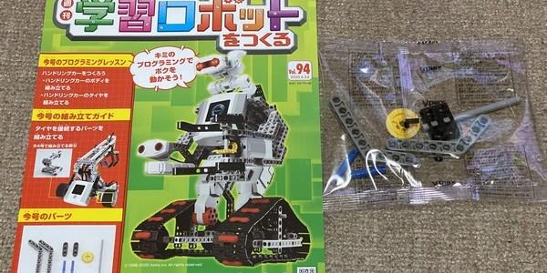 【製作記】学習ロボットをつくる 第94号