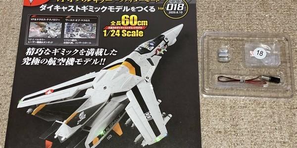 【製作記】超時空要塞マクロス VF-1 VALKYRIE 第18号