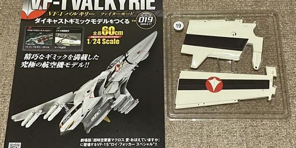 【製作記】超時空要塞マクロス VF-1 VALKYRIE 第19号