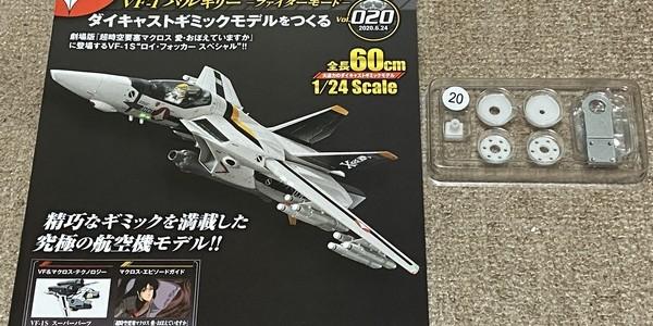 【製作記】超時空要塞マクロス VF-1 VALKYRIE 第20号