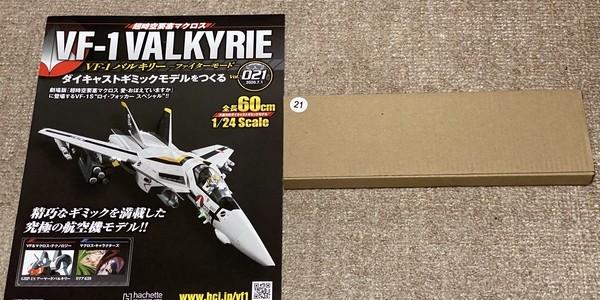 【製作記】超時空要塞マクロス VF-1 VALKYRIE 第21号