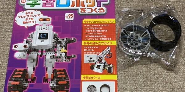 【製作記】学習ロボットをつくる 第95号