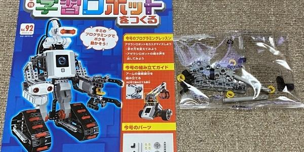 【製作記】学習ロボットをつくる 第92号