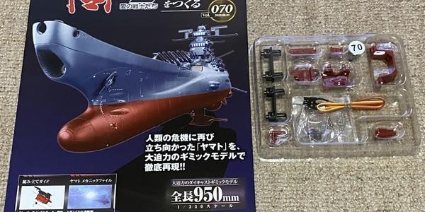 【製作記】宇宙戦艦ヤマト2202をつくる 第70号