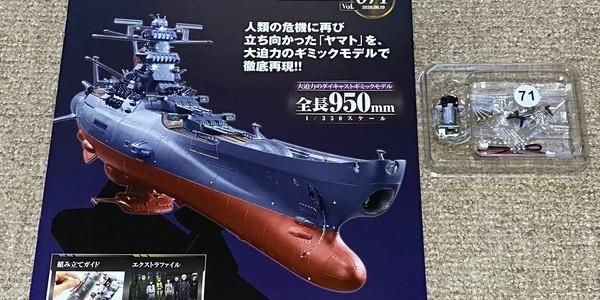 【製作記】宇宙戦艦ヤマト2202をつくる 第71号