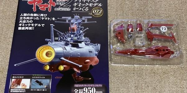 【製作記】宇宙戦艦ヤマト2202をつくる 第72号