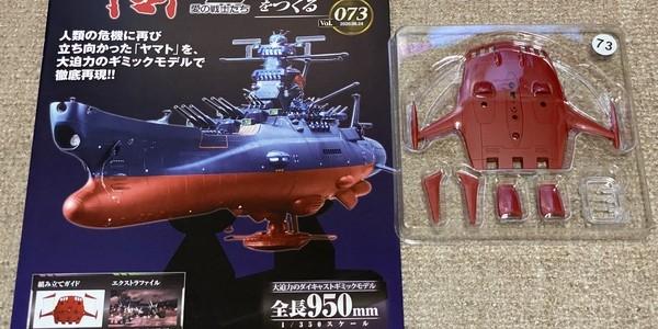 【製作記】宇宙戦艦ヤマト2202をつくる 第73号